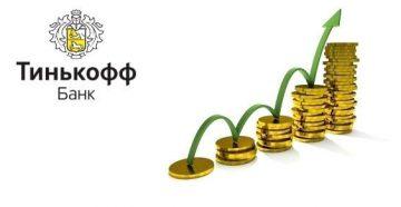 Повышение кредитного лимита в Тинькофф банке