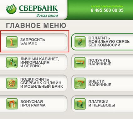 Изображение - Меню банкомата сбербанка balance_karty_bankomat