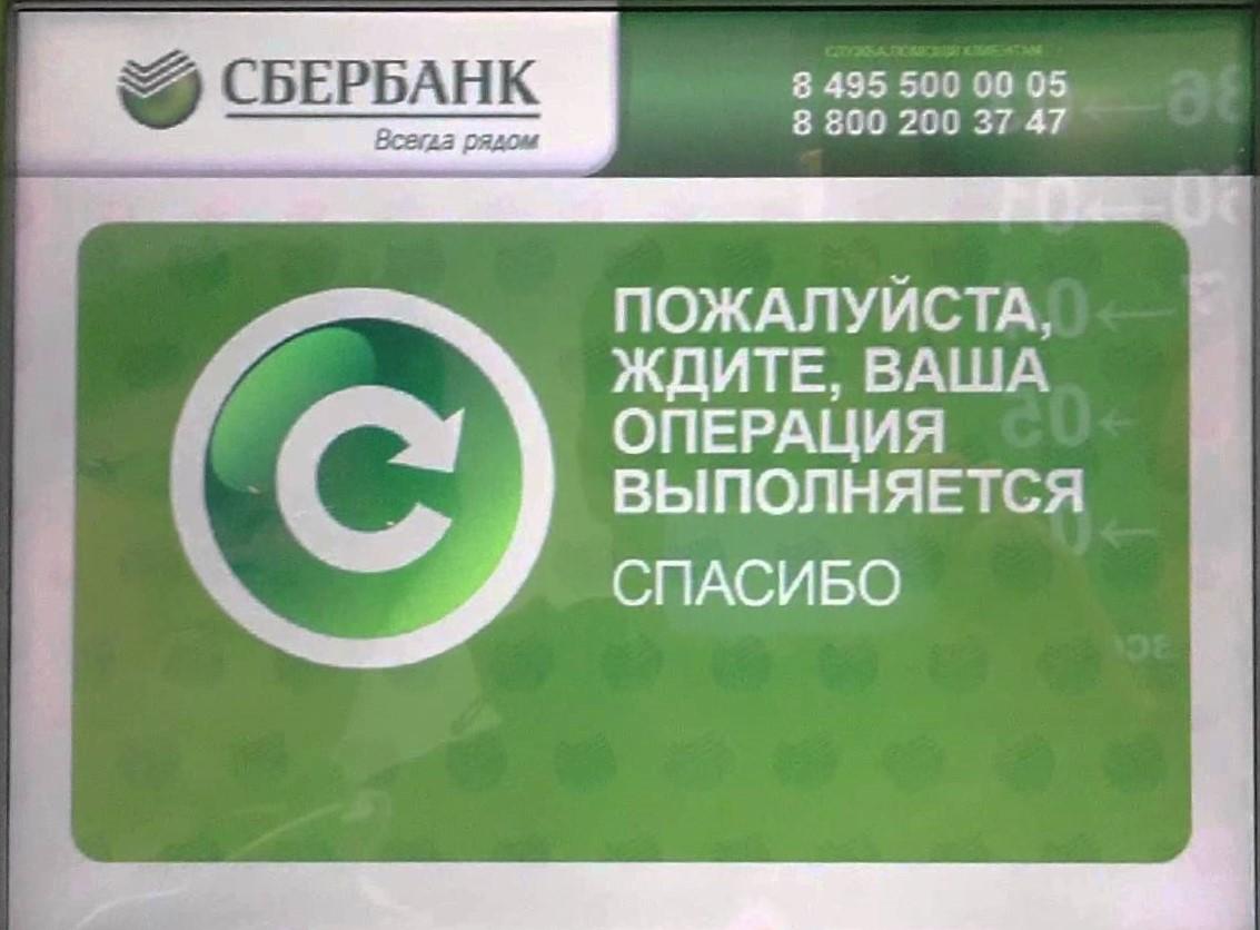 Изображение - Меню банкомата сбербанка maxresdefault-1