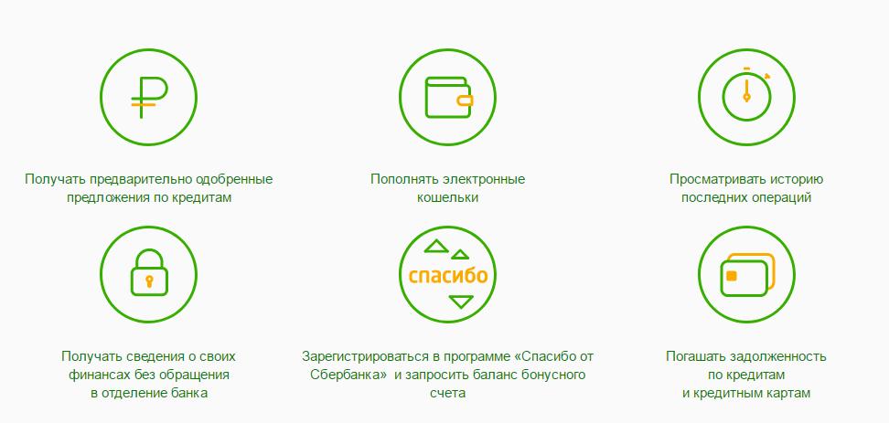 Изображение - Чем отличается мобильный банк от сбербанк онлайн orolr
