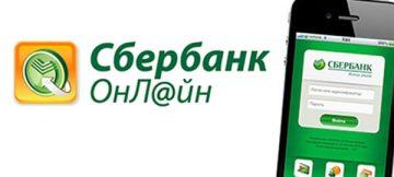 сбербанк онлайн и мобильный банк в 1 телефоне малювання середня група заняття