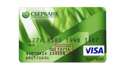 Изображение - Заканчивается срок действия кредитной карты srok