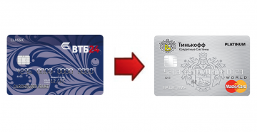 3 способа перевести средства с карты ВТБ 24 на карту Тинькофф