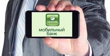 изменить тариф мобильного банка сбербанк