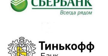 Сколько времени занимает перевод денег с карты Тинькофф на карту Сбербанка