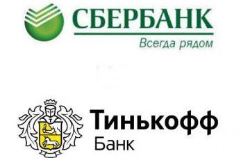 Хоум Кредит энд Финанс банка на карту Сбербанка?