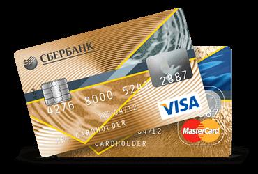 Изображение - Использование золотой карты от сбербанка gold_credit_sber