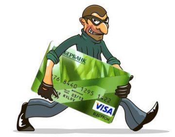 Что делать когда вы потеряли или у вас украли кредитную карту Сбербанка
