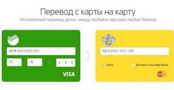 Как выгодно перевести деньги с карты Сбербанка на Тинькофф: способы и тарифы