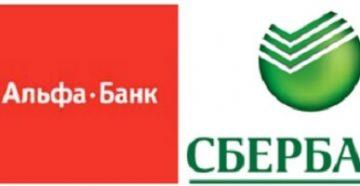 Альфа-Банк и Сбербанк