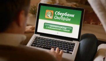 Как оформить кредит онлайн в сбербанке подводные камни
