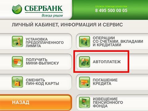 Изображение - Как отменить автоплатеж сбербанка для теле2 2-kak-otklyuchit-avtoplatezh-v-terminale-sberbanka