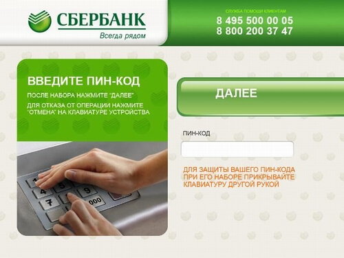 Изображение - Как оплатить услуги через банкомат сбербанка 2013-07-04-gkh-1-1