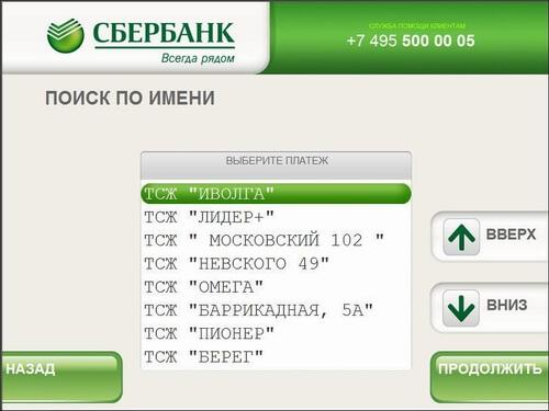 Изображение - Как оплатить услуги через банкомат сбербанка 2013-07-04-gkh-5