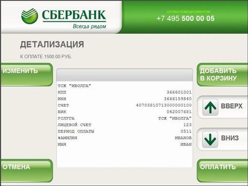 Изображение - Как оплатить услуги через банкомат сбербанка 2013-07-04-gkh-8