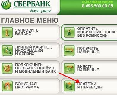 Изображение - Как оплатить услуги через банкомат сбербанка kak-perevesti-dengi-v-bankomate