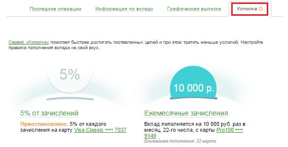 """Вкладка """"Копилка"""" в Сбербанк Онлайн"""