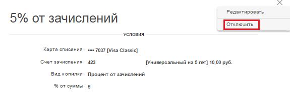 "Вкладка для отключения ""Копилки"" в Сбербанк Онлайн"