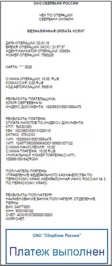 Изображение - Порядок действий для оплаты земельного налога через сбербанк онлайн sbol-pechat-kvitancii-po-nalog