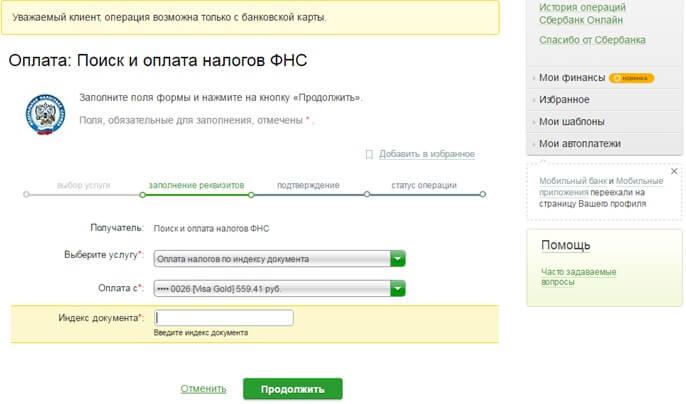 Изображение - Порядок действий для оплаты земельного налога через сбербанк онлайн sbol-ukazhite-indeks-dokumenta-fns