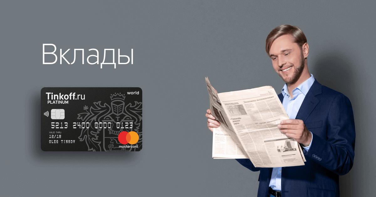 Накопительный счет Тинькофф Банка