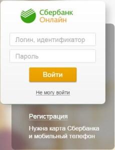 Изображение - Как заплатить налог на землю vhod-v-internet-bank-229x300