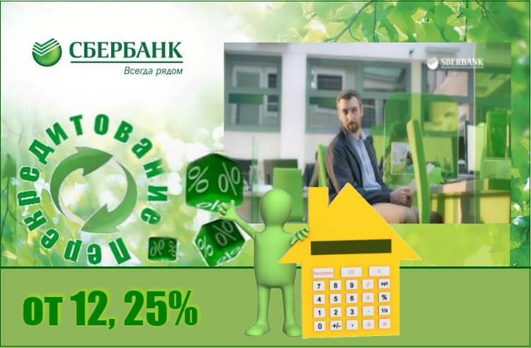 Подобрать потребительский кредит с наиболее выгодными условиями и самой низкой процентной ставкой.