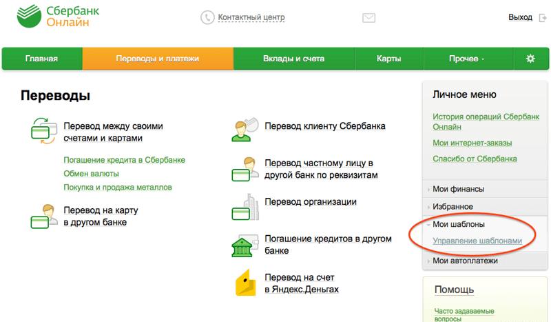 """Раздел """"Управление шаблонами"""" в Сбербанк Онлайн"""