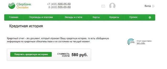 Совкомбанк исправления кредитной истории справку из банка Ратная улица