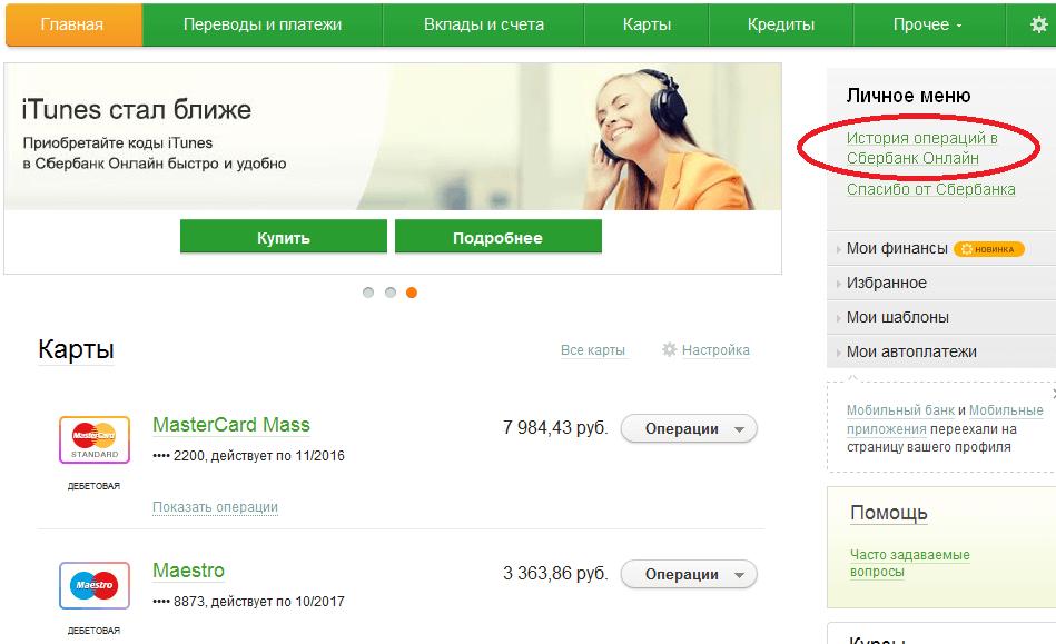 """Пункт """"История операций"""" в Сбербанк Онлайн"""
