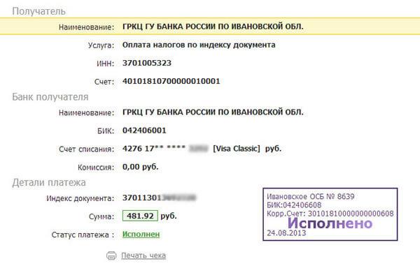 Пример подтвержденной квитанции оплаченного налога в Сбербанк Онлайн