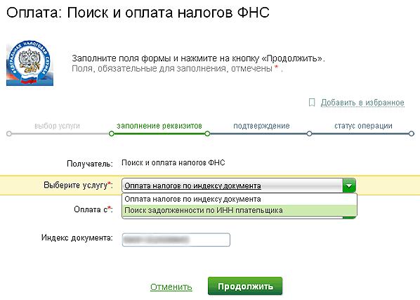 Пример заполненных полей для оплаты налога по ИНН в Сбербанк Онлайн