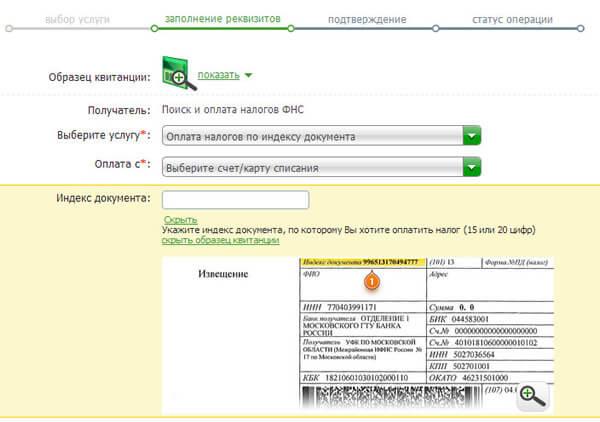Выбор способа расчета для оплаты налога в Сбербанк Онлайн