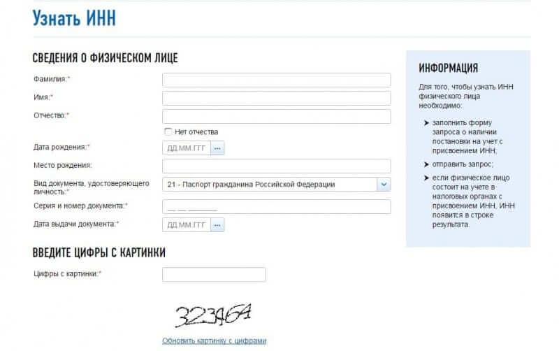 Пример полей для получения сведений об ИНН на сайте ФНС по паспорту