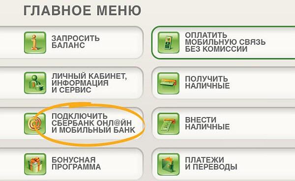 аздел «Подключить Мобильный банк»