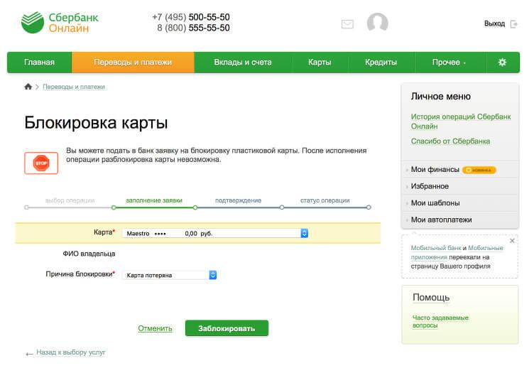 Пример заполненных полей для блокировки карты в Сбербанк Онлайн