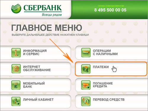 Изображение - Как деньги со сберкнижки перевести на карту сбербанка mozhno-li-perevesti-dengi-so-sberbanka-na-alfa