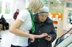 Получение пенсии в Сбербанке