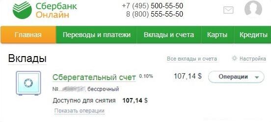Изображение - Как деньги со сберкнижки перевести на карту сбербанка sberegatelnyj-schet