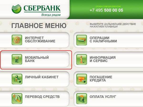 Раздел «Мобильный банк»