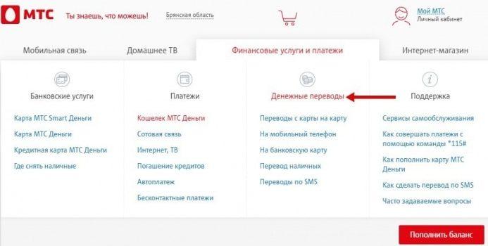 """Выбор раздела """"Денежные переводы"""" на сайте МТС"""
