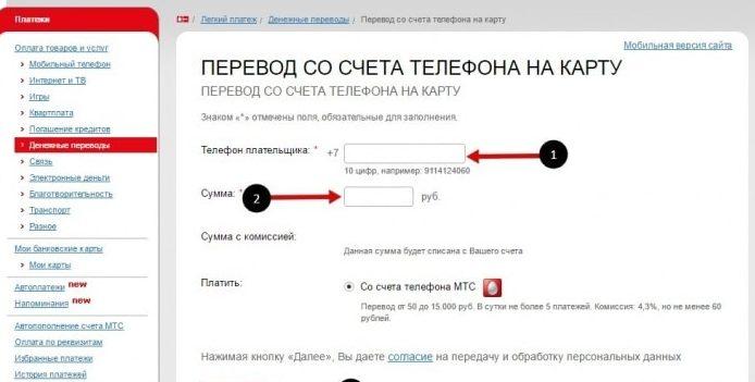 Ввод данных для перевода на странице сайта МТС