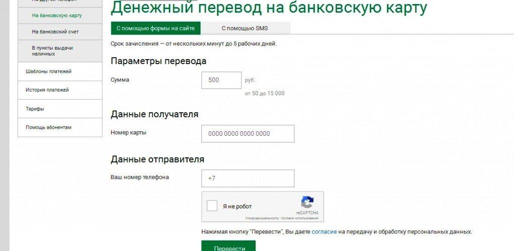 Заполнение данных для перевода средств на сайте Мегафон