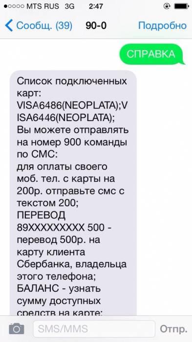 """Пример сообщения полученный после отправления """"Справка"""" на номер 900"""