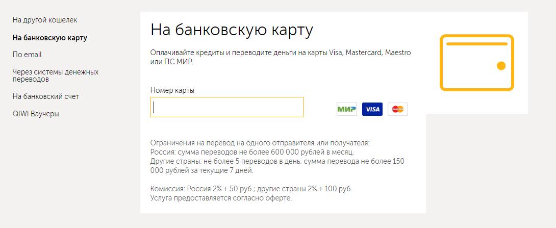 Заполнение номера карты на странице сайта QIWI