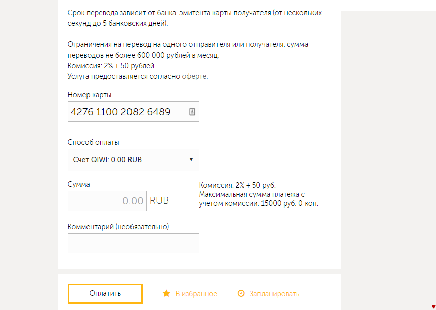 Заполнение полей при отправке платежа на сайте QIWI