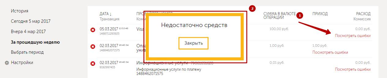 Ошибка при выполнении операции по переводу средств на сайте QIWI