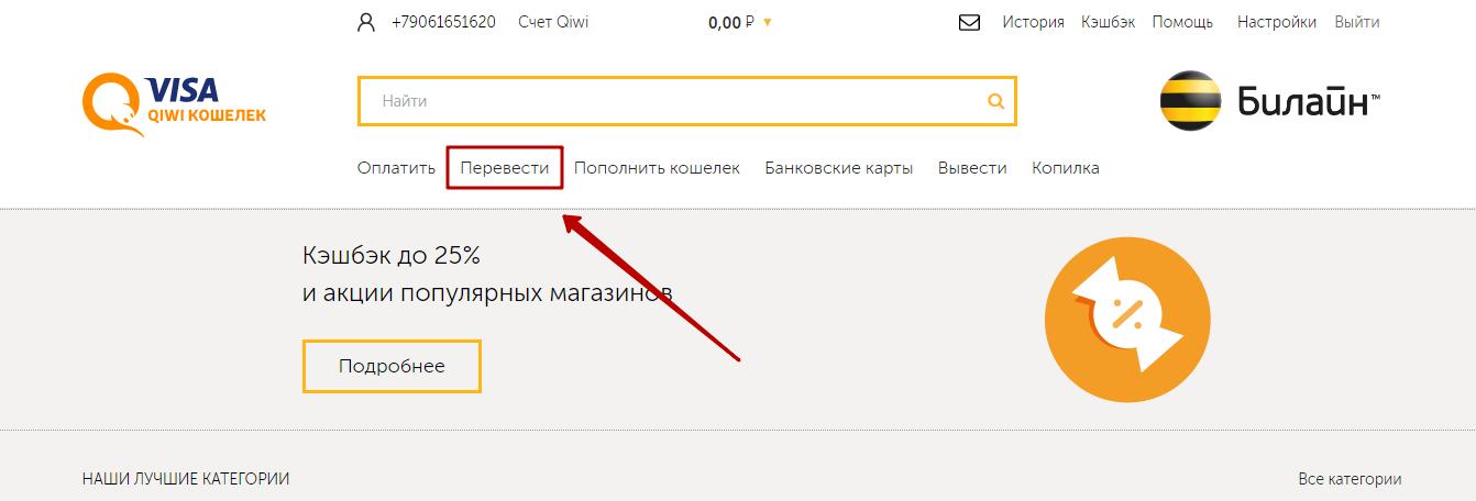 """Выбор раздела """"Перевести"""" на главной странице сайта QIWI"""
