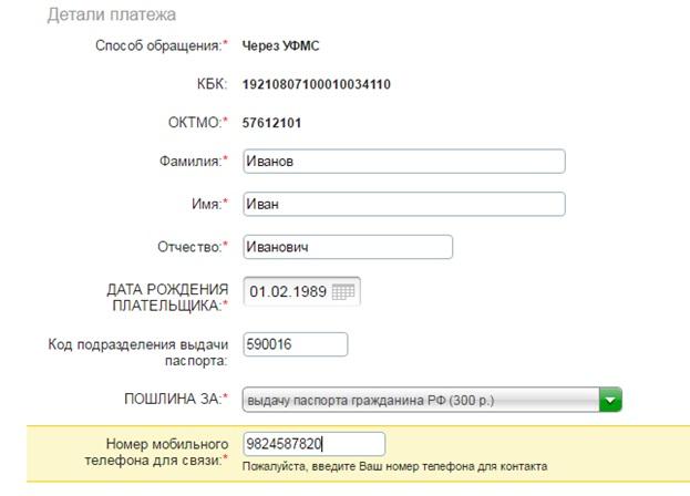 Заполнение платежа на сайте на выдачу паспорта