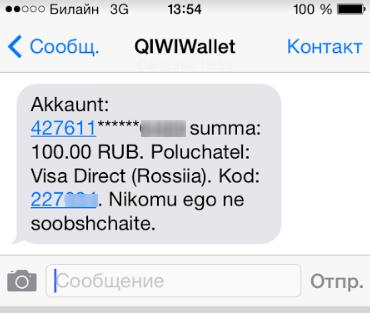 СМС-подтверждение с одноразовым кодом